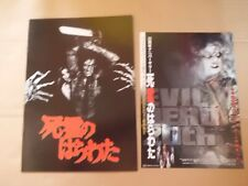 Sam Raimi The Evil Dead Japanese Movie Theater Program rare japan Nm