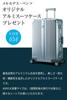 Mercedes Benz novelty aluminum suitcase 2019 65 liters
