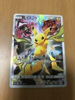 pikachu 400/sm-p limited collection pokemon card beautiful ex-nm #423