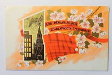 Vintage Russian Postcard Internation Workers' Day