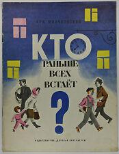 "Russian Children Book-First Edition! Minchkovsky ""Kto Ran'she Vsekh Vstaet"" 1970"