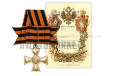 """IMPERIAL RUSSIAN AWARD """"CROSS OF ST. GEORGE 1 DEGREE"""" WITH BOWKNOT+DOC.  COPY"""