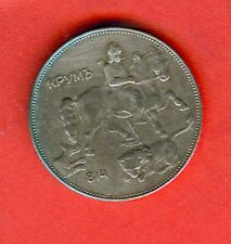 KINGDOM BULGARIA  5 Leva issue 1941 - IRON - buying these coins image