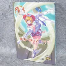 QUEEN'S BLADE REBELLION LAILA Divine Punishment Enforcer Art Book HJ