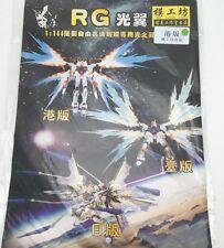 RG Real Grade 1/144 HK Effect Unit Wing of Strike Freedom Gundam