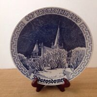 Vintage 1979 TRONDHEIM Nidarosdomen Catherdral 9.5 Inch Plate A/S Sundt & Co