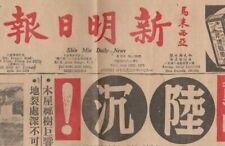 Mazuma *NP5 Shin Min Daily News 1971 DEC Tanah Runtuh BatuGajah Front Cover only