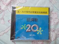a941981 Germany CD 五六十年代 紅歌星 成名曲 精選 招牌歌 Volume 9 Grace Chang Loo Yao Lee