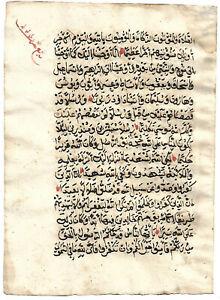 VERY OLD QUR'AN LEAF 1276 AH (1859 AD): 2x