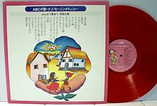 HEAR- Rare Childrens LP- Christmas Songs- Japan Import- Sung In English- Red Wax