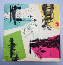 "Old&Rare Viktor Pikaizen 10"" LP SOVNARKHOZ 1956 USSR Paganini Geminiani"