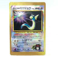 JAPANESE Pokemon Card ERIKA'S DRATINI No.147 HOLO Gym Heroes #32 RARE