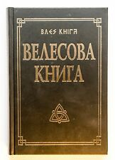 New Vles, Veles, Velesova Book in Russian hardcover Велесова книга
