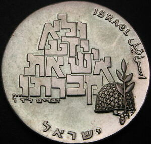 ISRAEL 10 Lirot 1969 - Silver - Independence - aUNC - 2468 ¤