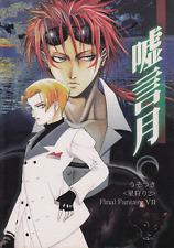 Final Fantasy 7 Vii Ff7 Ffvii Doujinshi Dojinshi Comic Reno x Rufus False Moon