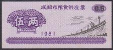 CHINA PRC, 1981. Chengdu/Sichuan Food Coupons (3)