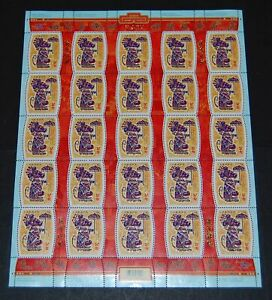 Canada 2008 Lunar New Year complete sheet - Year of Rat #2257