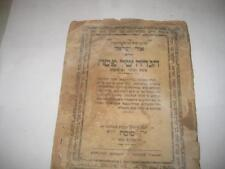 1948, Sousse, Tunisia PASSOVER HAGGADAH Hebrew, French and JUDEO-ARABIC הגדה