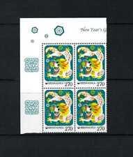 South Korea 2011 2012 China New Year of Dragon stamp block of 4