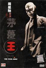 The Foul King (2000) English Sub _ Korean Movie DVD R0_Voice Actor: Stephen Chow