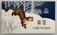 China PRC Stamps 1981 T68 Scott# 1789a SB6 Sable Booklet MNH 紫貂