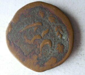 1700 AFGHANISTAN AFGHANI - Rare old Bronze Coin - Lot #J18