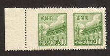 PRC MNH ERROR  MISSING PERFORATION BETWEEN STAMPS PAIR