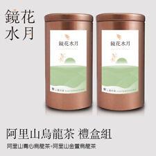 Alishan Oolong Gift Set (Alishan Jin Xuan & Alishan Qingxin) 鏡花水月 阿里山烏龍茶禮盒