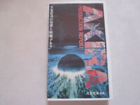 Production Report Katsuhiro Otomo movie VHS japan anime