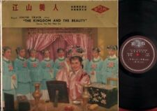 "Rare Lin Dai The Kingdom & The Beauty Movie OST 林黛 江山美人 Chinese LP 12"" CLP848"
