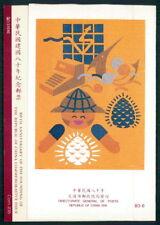La Chine Taiwan Formose Presentation Pack 1991 Industry train Ship Music Rare h2268