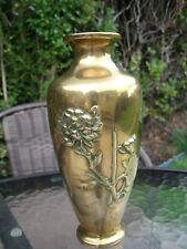 """Brass Chinese  Vase embossed with Peony ~ 7"""" tall"""