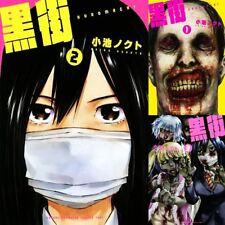 Japan Comic KUROMACHI VOL.1-3 Comics Complete Set F/S