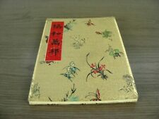 CHINA, 1959 Stamp Presentation Book with Stamps glued on the pages
