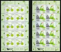 Lithuania 2016 MNH KLB set Europa Cept Think Green Bicycle Windmill **