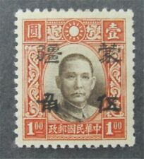 nystamps China Stamp # 2N42//56 Mint OG H / NGAI $41
