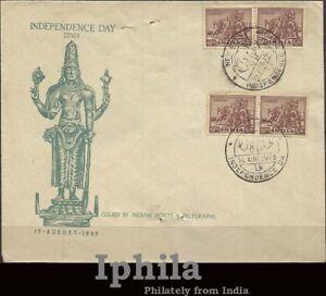 Sun Temple Konark 1949 Shiva God India Horses Horsemen FDC Hinduism Hindu
