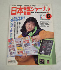 The Nihongo Journal Essential Japanese Self-Study Approach December 1989
