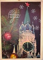 Postcard Vintage Russian Happy New Year! Moscow Kremlin 1970