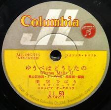 "ANON soba song / whatsa malla 10""  VG COLUMBIA JL 50 Vinyl  Record"
