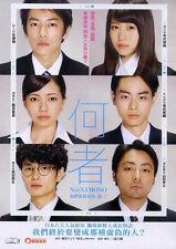 """Kasumi Arimura """"Nanimono"""" Fumi Nikaido Japan 2017 Drama Region 3 DVD"""