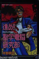 Japan Kouta Hirano (Hellsing) manga: Susume! Seigaku Dennou Kenkyubu