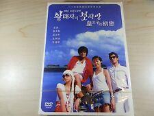 Lets Go to the Beach (MBC) (DVD, 8-Disc Set). Korean TV Drama 2004