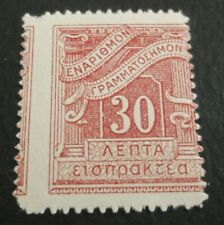 GREECE POSTAGE DUE 1913-23 LITHOGRAPHIC 30 lepta with displaced perforation MNH