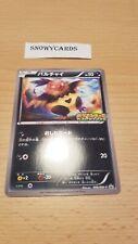 Japanese - Promo - Vullaby - 068/BW-P - Pokemon Card - BW
