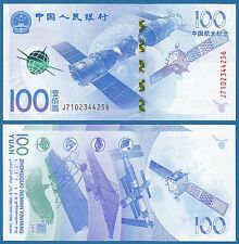 China 100 Yuan 2015 P 910 AeroSpace Commemorative UNC Low Shipping Combine FREE