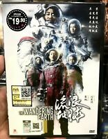 The Wandering Earth 流浪地球 (Movie) ~ All Region ~ Brand New Factory Seal ~ Wu Jing