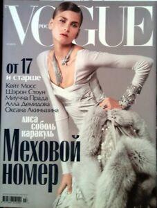 VOGUE RUSSIA FASHION MAGAZINENOVEMBER 2004 Model Hana Soukupova/Viva