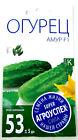 Russian seeds Cucumbers Amur F1