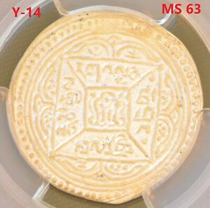 1910 CHINA Tibet Tangka Silver Coin PCGS Y-14 MS 63